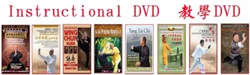 Instructional DVD