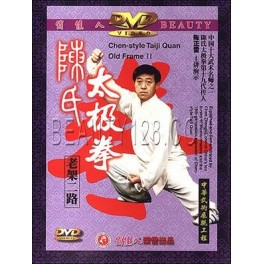 Great Chen Tai Chi Old Frame Second Form By Chen ZhengLei