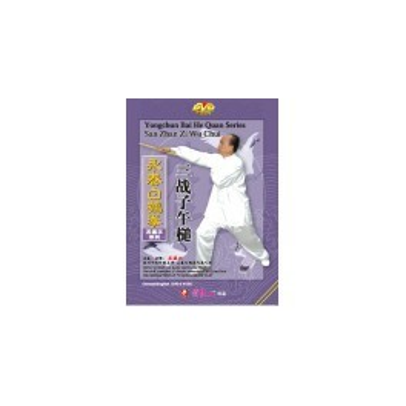 Wing Chun Bai He(White Crane)-White Cran spreading 2DVD