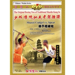 The Original Boxing Tree of Traditional Shaolin Kung Fu