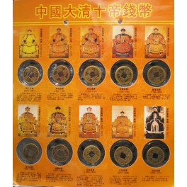 Chinese Qing Dynasty 10 emperor coins Reproductions
